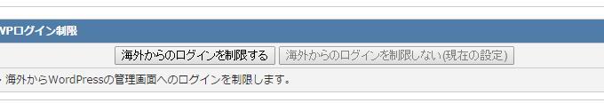 【技】バユードメインのサーバーで海外からWordPressの管理画面にログインする方法。