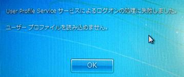 【トラブル】ユーザー プロファイル サービスはログオンに失敗しました。ユーザー プロファイルを読み込めません。