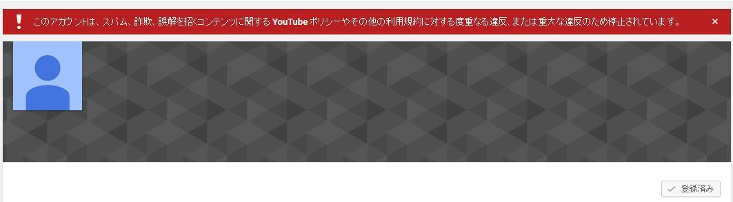 Youtubeアカウントが停止させられた場合の復活方法