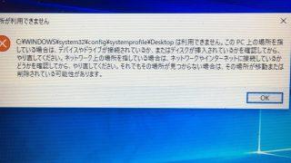 【トラブル】画面が点滅してsystem32/config/systemprofileエラーが出ました。
