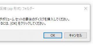 【トラブル】USBメモリでマルチボリュームセットの最後のディスクを挿入してくださいってメッセージが出た