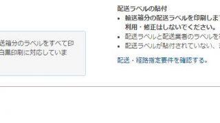 【マニュアル】Amazon FBA商品登録から納品方法まで