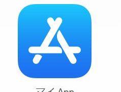 【保存版】「App Store」でのプライバシーポリシーの書き方