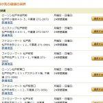 【保存版】Amazonの商品を「ヤマト運輸営業所」で店頭受取する方法