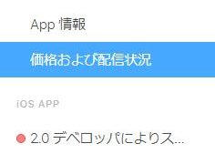 【ios】AppStoreからiPhoneアプリを削除する方法