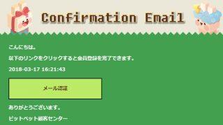 【登録】BitPet(ビットペット)を始めよう。