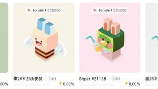 【収益】BITPET(ビットペット)が全然売れない。。。【報告】