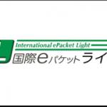 【輸出】国際eパケットと国際eパケットライトの違いまとめ