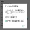 【保存版】Androidアプリを勝手に更新させない方法