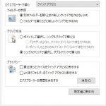 【トラブル】エクスプローラー/ファイルが勝手に閉じる