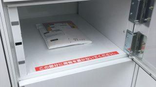 ゆうゆうメルカリ便発送の商品をコンビニ・郵便局・はこぽすで受け取る方法