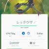 【ポケGO】色違いのレックウザが出てきた!