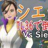 TL36でシエラとバトルしてみた。(ニャーラ・スリーパー・フーディン)/Vs Sierra(Sneasel|,Hypno,Alakazam)