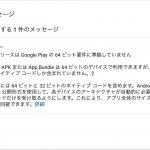 apkをリリースしようとしたらこのリリースは Google Play の 64 ビット要件に準拠していません